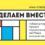 Минфин России обеспечит внедрение и единую методологию применения подписанных президентом законов об инициативном бюджетировании